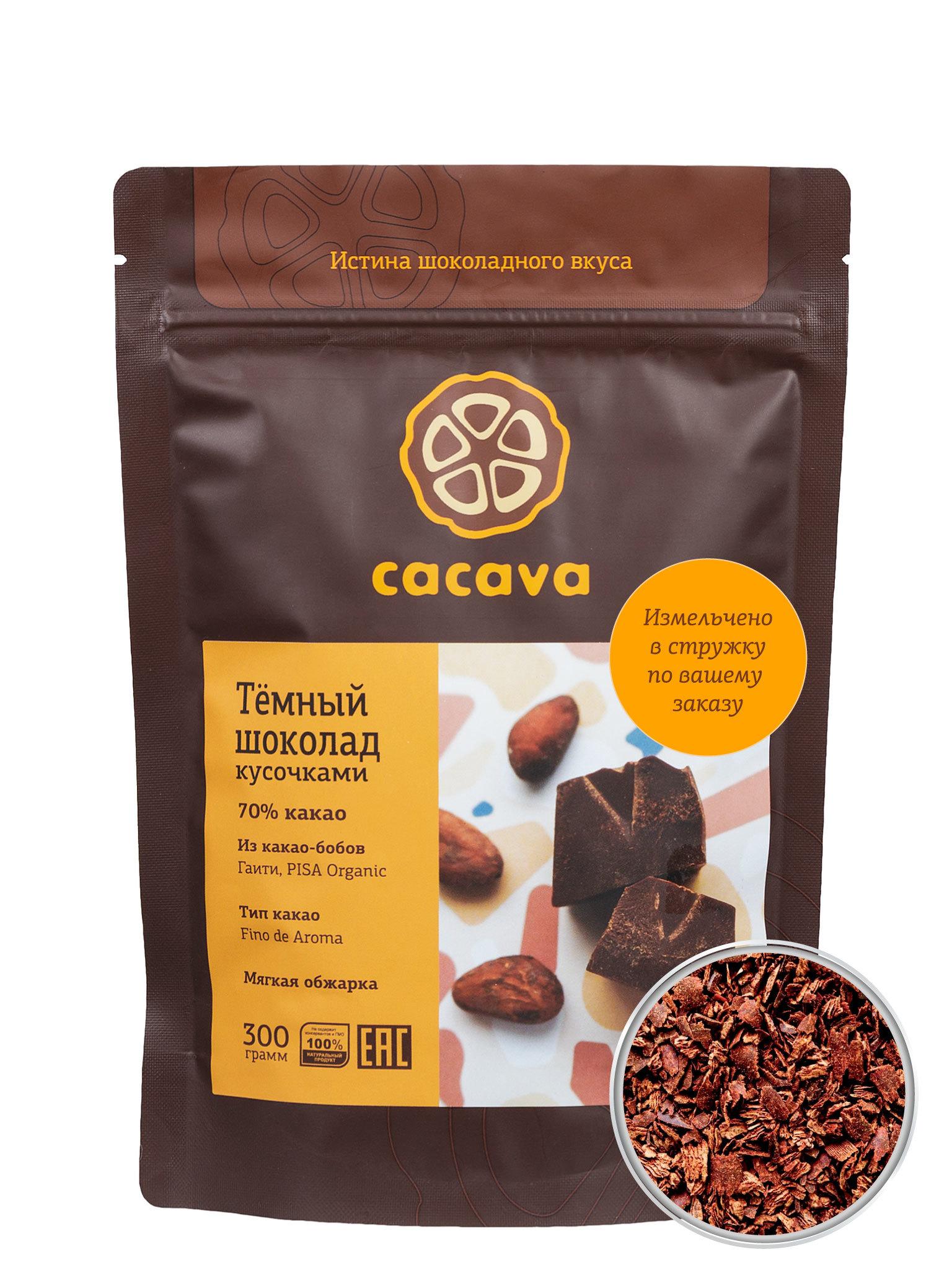 Тёмный шоколад 70 % какао в стружке (Гаити), упаковка 300 грамм