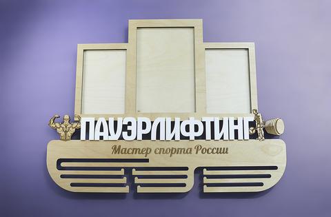 Медальница ДекорКоми из дерева Пауэрлифтинг