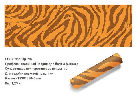 Легкий коврик для йоги Non slip Tiger 183*61*0,6 см