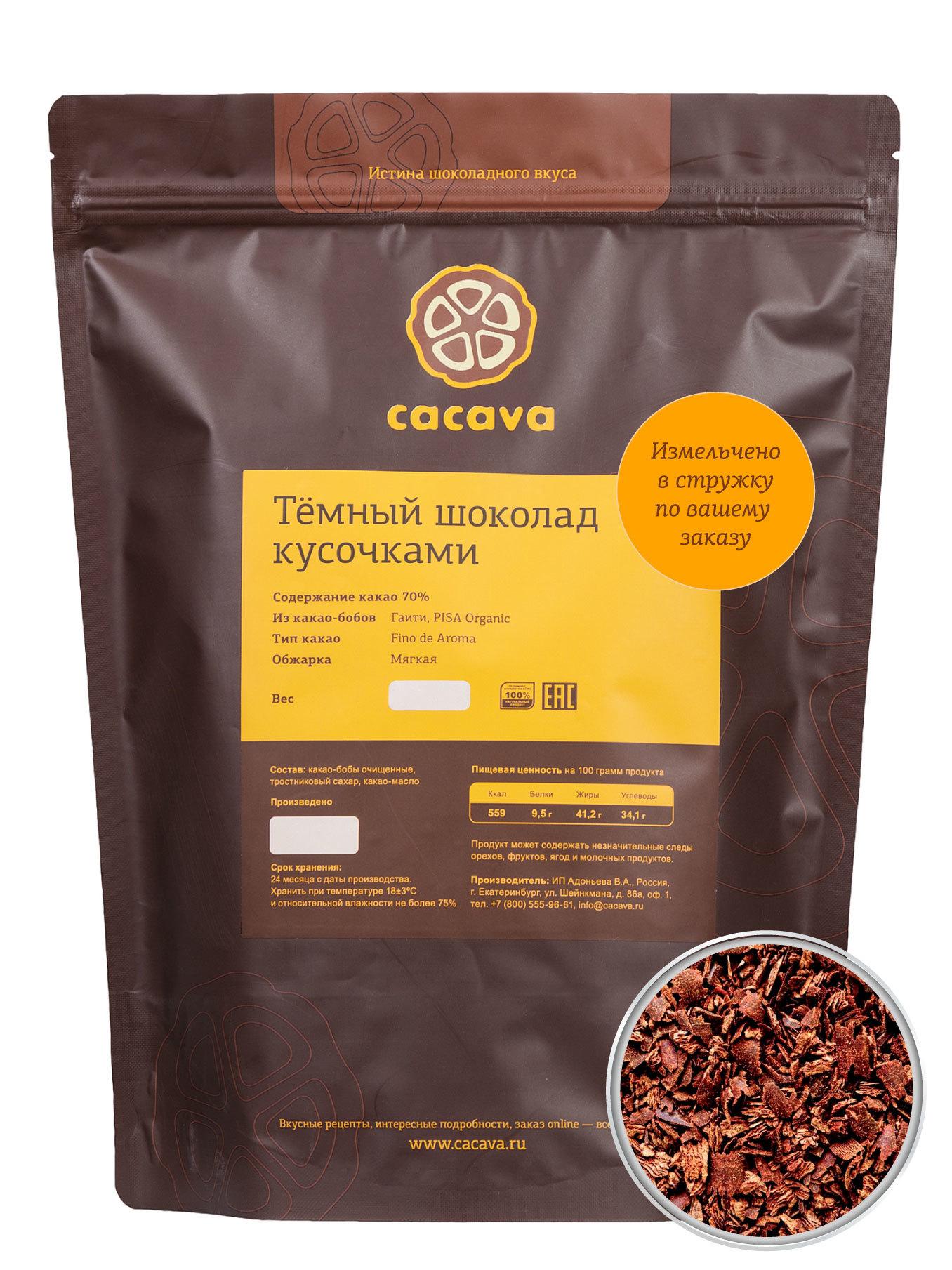 Тёмный шоколад 70 % какао в стружке (Гаити), упаковка 1 кг