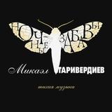 Микаэл Таривердиев / Ночные Забавы - Тихая Музыка (LP)