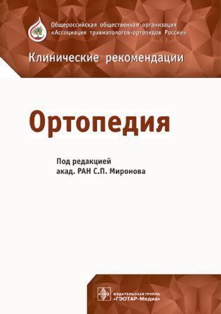 Общее Ортопедия: клинические рекомендации ort.jpeg