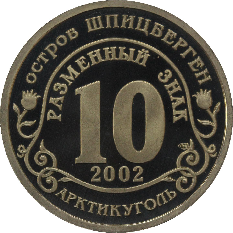 10 разменный знак 2002 года. Арктикуголь, остров Шпицберген. Против терроризма. Норд - Ост. PROOF