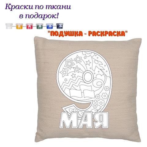 022-7552 Подушка-раскраска