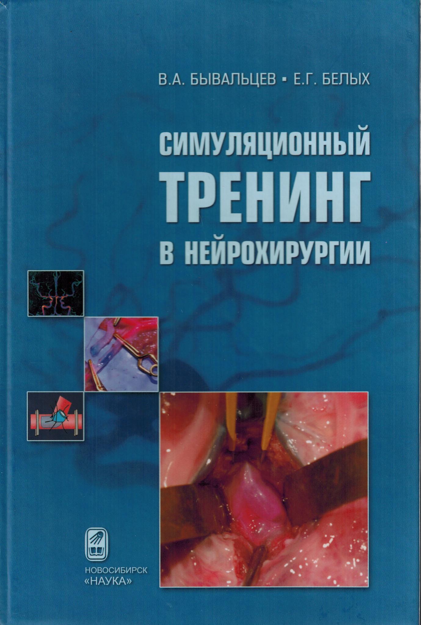 Лучшие книги по нейрохирургии Симуляционный тренинг в нейрохирургии simuliacion_trening.jpg
