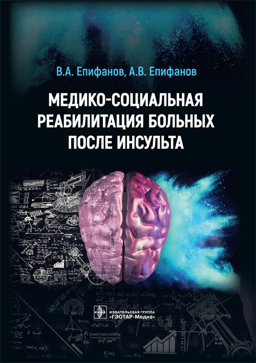 Книги по физической реабилитации Медико-социальная реабилитация больных после инсультa med-soc_reab_bol_posle_ins.jpg