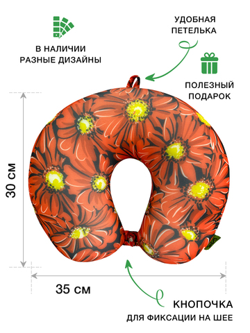 Подушка-подголовник «Красные цветы», красная-2