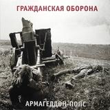Гражданская Оборона / Армагеддон-Попс (LP)