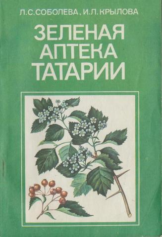 Зеленая аптека Татарии