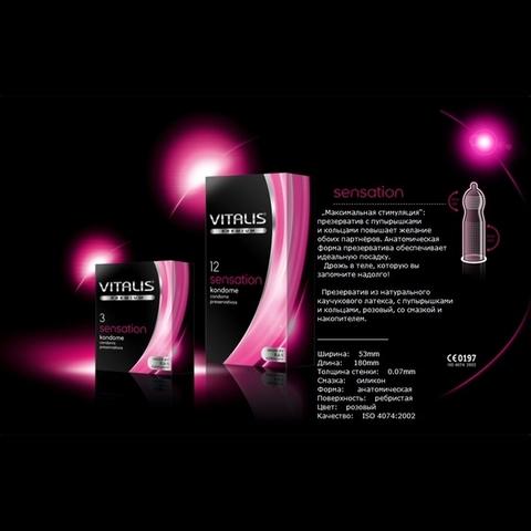 Презервативы VITALIS premium №12 Sensation