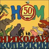 НОМ, Николай Копейкин / 50 Копеек (CD)