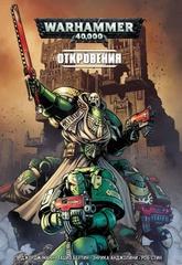 Warhammer 40.000. Откровения