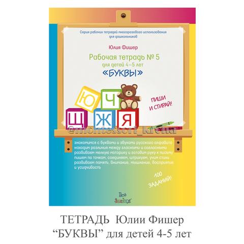 ТЕТРАДЬ Юлии Фишер «БУКВЫ» для детей 4-5 лет