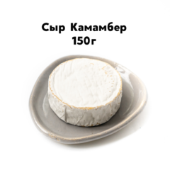 Сыр мягкий Камамбер из коровьего молока с белой плесенью (цена за кусок)