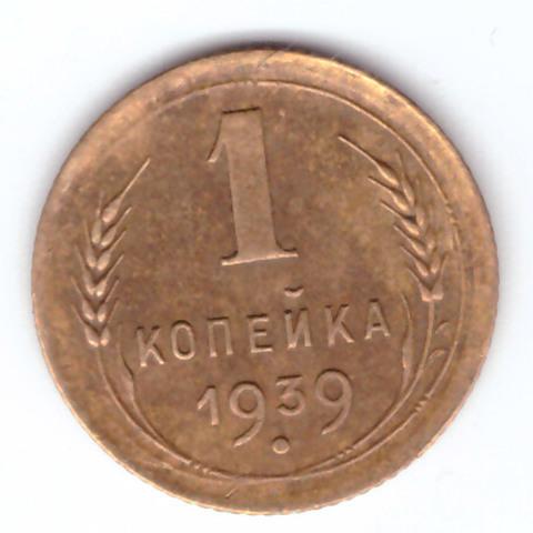 1 копейка 1939 года VF-