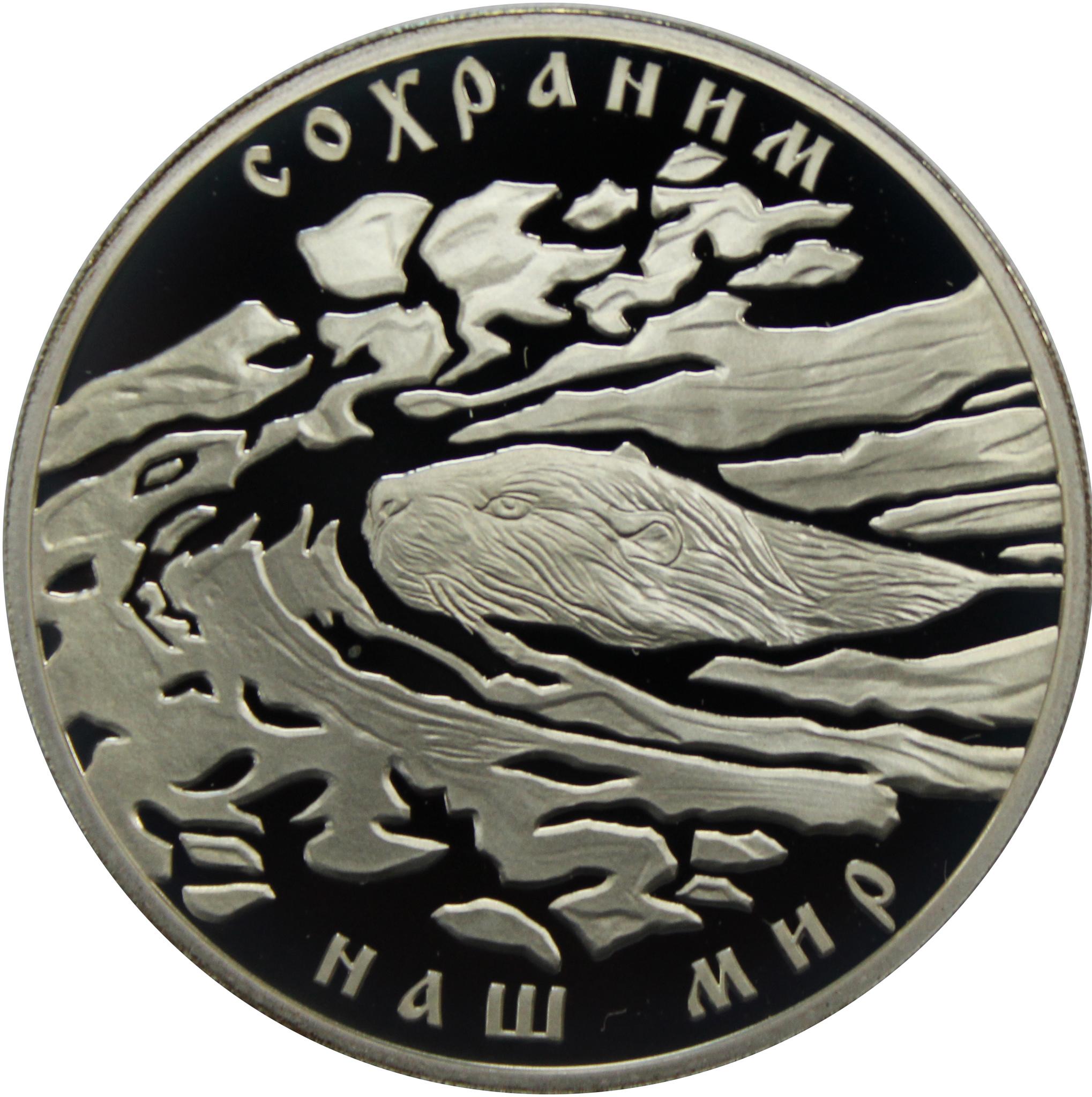 3 рубля 2008 Бобр (Сохраним наш мир)