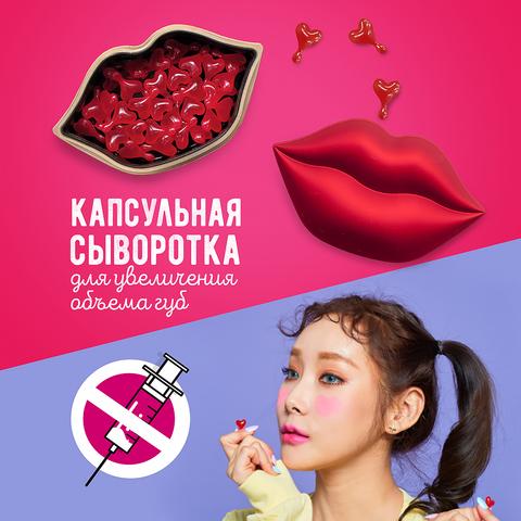 KOCOSTAR | Сыворотка для увеличения губ / Lip mask, (30 капсул)