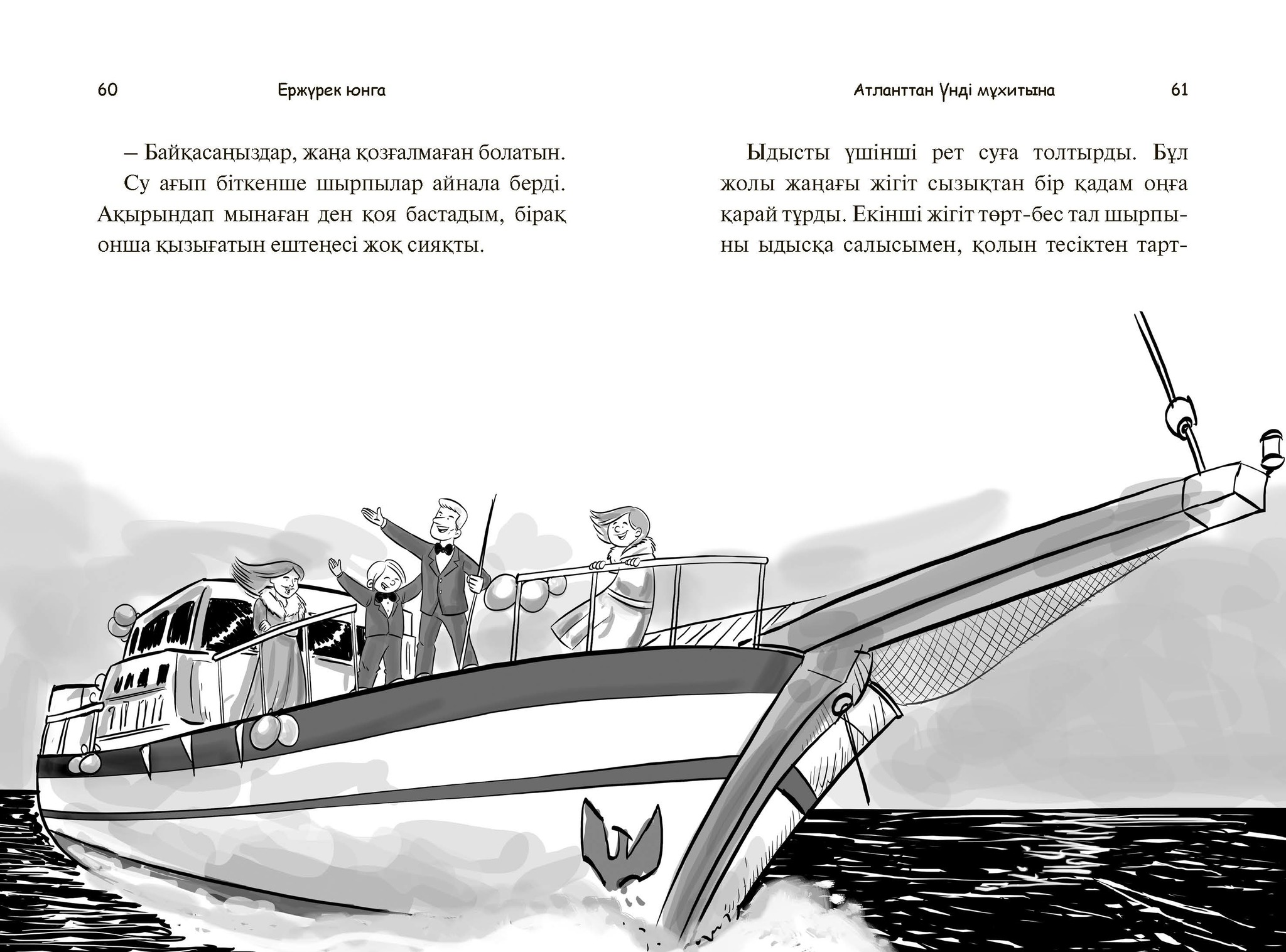 Ержүрек юнга: Атланттан Үнді мұхитына