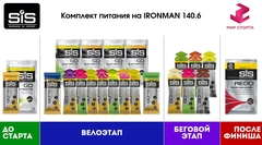 SIS Комплект питания на IRONMAN 140.6