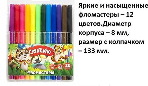 Фломастеры ФЛВ12КР Creativiki 12 цв.