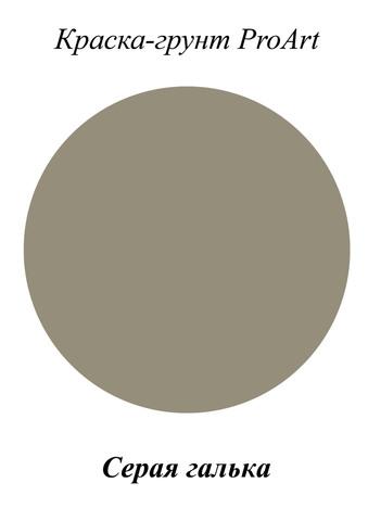 Краска-грунт HomeDecor, №39 Серая галька, ProArt