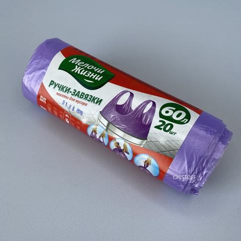 Пакеты для мусора Мелочи Жизни с ручками 60л/20шт. фиолетовые