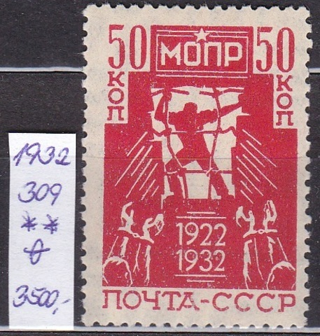 1932 № 309 **MNH
