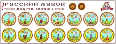 Развивающий набор наклеек «Русские добродетели: пословицы о дружбе»