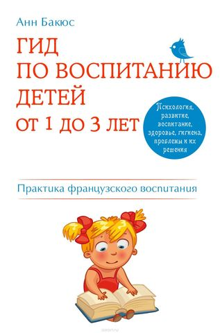 Гид по воспитанию детей от 1 до 3 лет. Практическое руководство от французского психолога