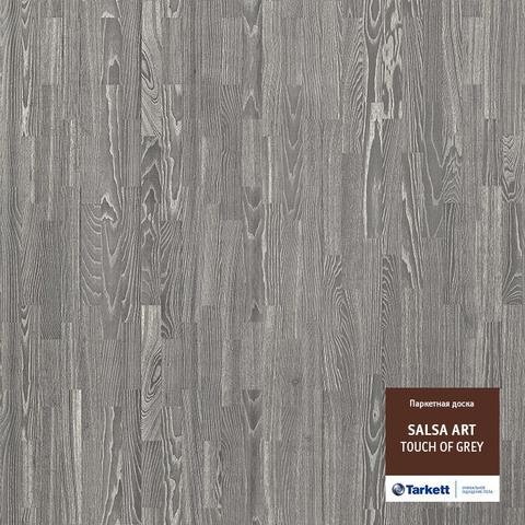 ПАРКЕТ Tarkett  SALSA ART Touch of grey, 550050014, 2283х194х14,  2.658м2/6шт