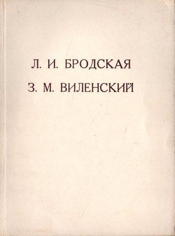 Л.И. Бродская, З.М. Виленский. Каталог
