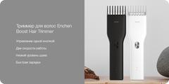 Машинка для стрижки Xiaomi Enchen Boost Hair Trimmer White