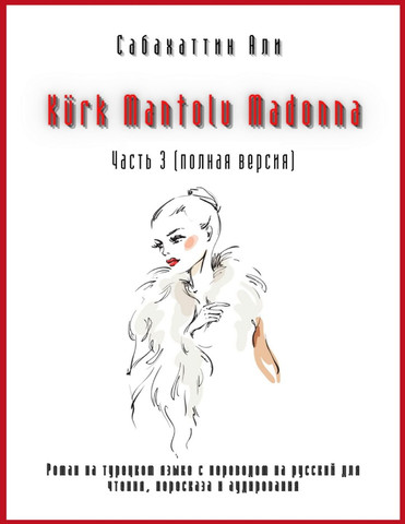 Kürk Mantolu Madonna. Часть 3 (полная версия). Роман на турецком языке с переводом на русский для чтения, пересказа и аудирования