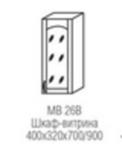 ШКАФ-ВИТРИНА МВ 26В