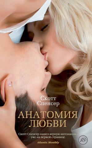 Фото Анатомия любви