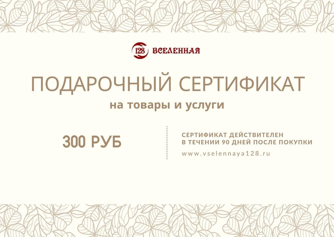 Подарочный сертификат номиналом 300 рублей