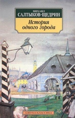История одного города   Салтыков-Щедрин М.