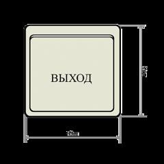 Кнопка выхода SR-BP42