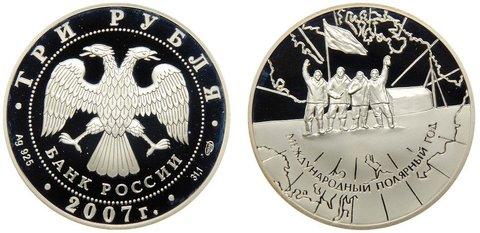 """3 рубля 2007 год """"Международный полярный год"""""""
