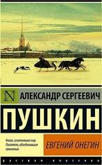 Евгений Онегин; [Борис Годунов; Маленькие трагедии]