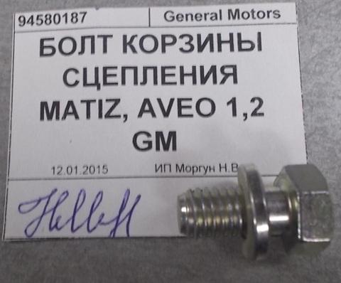 БОЛТ КОРЗИНЫ СЦЕПЛЕНИЯ MATIZ, AVEO 1,2 GM