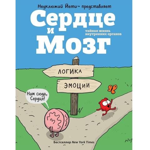 Сердце и Мозг. Тайная жизнь внутренних органов (комиксы)