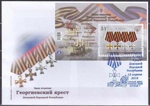 Почта ДНР (2018 04.12.) блок Георгиевский крест-КПД