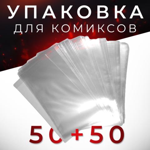 Упаковка для комиксов - 50 штук (пакет+картон)