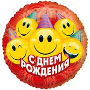 Фольгированный шар С Днем Рождения Смайлы 18