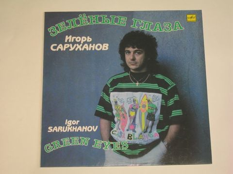 Игорь Саруханов / Зелёные Глаза (LP)