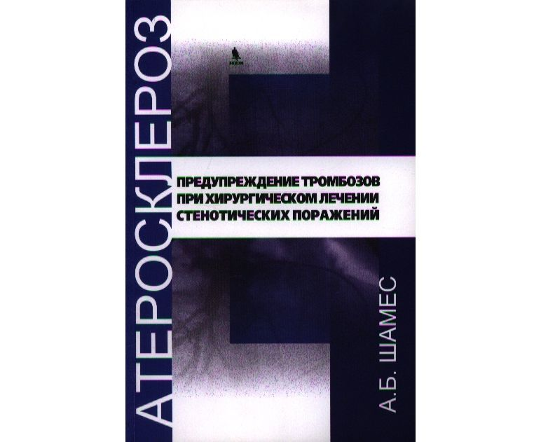 Распродажа Хирургия Атеросклероз: предупреждение тромбозов при хирургическом лечении стенотических поражений ater-pred-trombpri.jpg