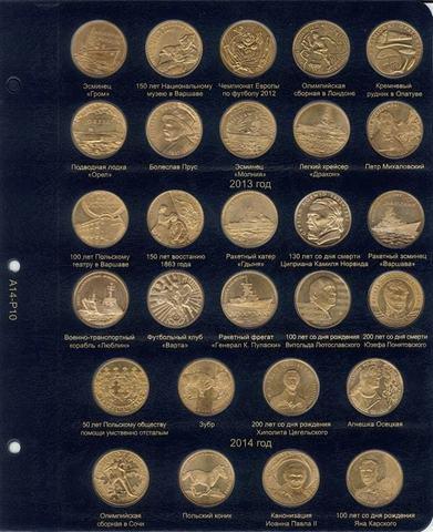 Комплект листов для юбилейных монет Польши 2 и 5 злотых Коллекционеръ