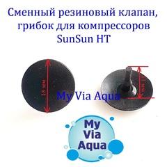 Резиновый грибок, клапан для SunSun HT-200