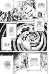 Истории монстров. Том 3